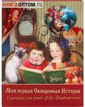 Моя первая Священная История в рассказах для детей. П. Н. Воздвиженский