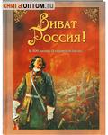 Виват Россия! К 300-летию Полтавской битвы