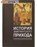 История эмигрантского прихода. Приход Введения во храм Пресвятой Богородицы при Русском Студенческом Христианском Движении в Париже