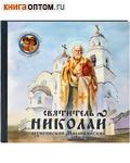 Святитель Николай архиепископ Мирликийский