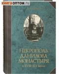 Некрополь Данилова монастыря в XVIII- XIX веках. Л. А. Беляев