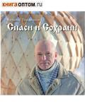 Диск (CD) Спаси и сохрани. Виталий Тихоненков