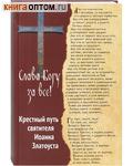 Слава Богу за все! Крестный пусть святителя Иоанна Златоуста