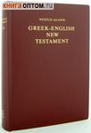 Новый Завет. Греческий и английский язык