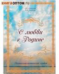 О любви к Родине. Музыкально-поэтический альбом. Л. Н. Алексеева. Е. И. Голубева