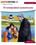 О священнослужителях. Владимир Лучанинов