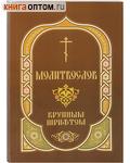 Молитвослов крупным шрифтом с Пасхальным каноном. Русский шрифт