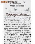 Непроизнесенное...Письма. Протоиерей Игорь Макаров