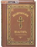 Молитвослов и Псалтирь с указателем псалмов. Русский шрифт