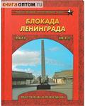 Блокада Ленинграда. Выстояли и победили. 1941-1944