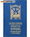 Служба Успения Пресвятой Богородицы и похвалы на святое Ея преставление. Русский шрифт