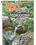500 родников Подмосковья. И. В. Балабанов. С. А. Смирнов