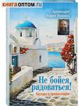 Не бойся радоваться! Беседы о православии. Архимандрит Андрей (Конанос)