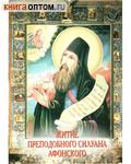 Житие преподобного Силуана Афонского