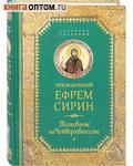 Преподобный Ефрем Сирин. Толкование на Четвероевангелие
