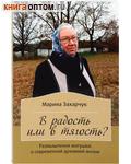 В радость или в тягость? Рассказы матушки о современной духовной жизни. Марина Захарчук