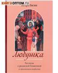 Любушка. Рассказы о рязанской блаженной (с приложением акафиста). Игорь Евсин