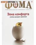 Фома. Православный журнал для сомневающихся. Апрель 2017