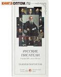 Галерея портретов. Русские писатели - середина XIX-начало XX века. Набор репродукций
