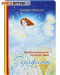 Необыкновенное путешествие Серафимы. Тимофей Веронин
