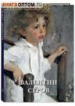 Валентин Серов. Малотиражное издание