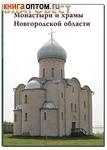 Монастыри и храмы Новгородской области. Малотиражное издание