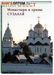 Монастыри и храмы Суздаля. Малотиражное издание