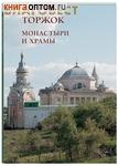 Монастыри и храмы. Торжок. Малотиражное издание