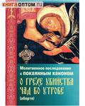 Молитвенное последование с покаянным каноном о грехе убийства чад во утробе (аборте)