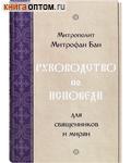 Руководство по исповеди для священников и мирян. Митрополит Митрофан