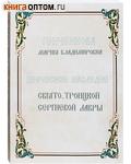 Певческое наследие Свято-Троицкой Сергиевой Лавры. Генченкова Мария Владимировна
