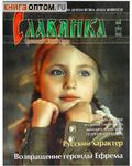 Славянка. Православный женский журнал. Май-Июнь 2017