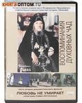 Диск (DVD) Любовь не умирает. Воспоминания духовных чад. Схиигумен Савва (Остапенко). Часть 2 документального фильма