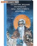 Посмертные вещания преподобного Нила Мироточивого Афонского