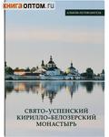 Свято-Успенский Кирилло-Белозерский монастырь. Альбом-путеводитель
