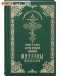 Житие и чудеса святой праведной блаженной Матроны Московской. Том 1