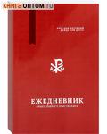 Ежедневник православного христианина. Недатированный