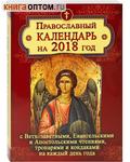 Православный календарь на 2018 год, с Ветхозаветными, Евангельскими и Апостольскими чтениями, тропарями и кондаками на каждый день года
