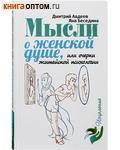 Мысли о женской душе, или очерки житейской психологии. Дмитрий Авдеев. Яна Беседина