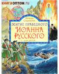 Житие праведного Иоанна Русского для детей. Ирина Судакова