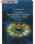 Русская Православная Церковь и Крымская война 1853-1856 гг. Л. В. Мельникова