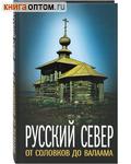 Русский Север. От Соловков до Валаама