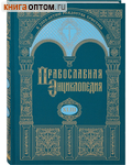 Православная энциклопедия. Том 43