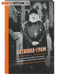 Батюшка-гром. Об иеросхимонахе Нифонте (Санталове) – фронтовике, молитвеннике, труженике
