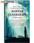 Золотая саламандра. История любви. Денис Семенов. Екатерина Савостьянова