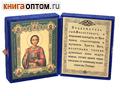 Складень Целитель и великомученик Пантелеймон