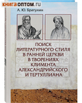 Поиск литературного стиля в ранней церкви в творениях Климента Александрийского и Тертуллиана. А. Ю. Братухин