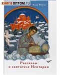 Рассказы о святителе Нектарии. Анна Якову