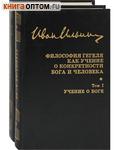Философия Гегеля как учение о конкретности Бога и человека. Комплект в 2-х томах