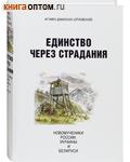 Единство через страдания. Новомученики России, Украины и Беларуси. Игумен Дамаскин (Орловский)